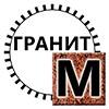 """Гранитная мастерская """"Гранит-М"""""""